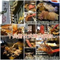 宜蘭縣美食 餐廳 火鍋 火烤兩吃 千兵衛日式燒肉鍋物宜蘭店 照片