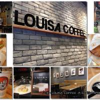 新北市美食 餐廳 咖啡、茶 咖啡館 Louisa Coffee路易莎咖啡 照片