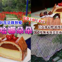 彰化縣美食 餐廳 異國料理 法式料理 哈娜朵朵 景觀餐廳 照片