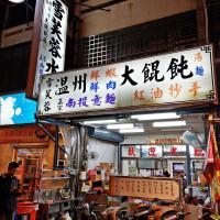 台中市美食 餐廳 中式料理 小吃 雪芙蓉水餃專賣店 照片