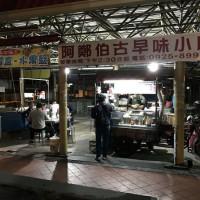 苗栗縣美食 餐廳 中式料理 小吃 阿鄭伯古早味小吃 照片