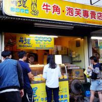 台中市美食 餐廳 烘焙 烘焙其他 哞哞屋 牛角泡芙專賣店 照片