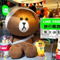 台北市休閒旅遊 景點 景點其他 LINE FRIENDS STORE旅行概念店 照片