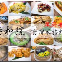 台北市美食 餐廳 中式料理 台菜 叁和院 台灣風格飲食 參和院 (微風南京店) 照片