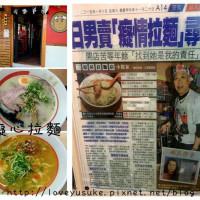 南投縣美食 餐廳 異國料理 日式料理 日式拉麵三原屋令人感動的癡心拉麵店 照片