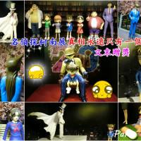 台北市休閒旅遊 景點 展覽館 名偵探柯南展 連載20周年紀念 照片