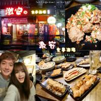 台北市美食 餐廳 餐廳燒烤 串燒 激安の食事酒場 照片