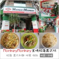 桃園市美食 餐廳 異國料理 義式料理 MonkeyMonkey窯烤披薩義式坊 照片