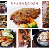 台中市美食 餐廳 異國料理 義式料理 南瓜屋紐奧良義大利餐館-魔女露露的廚房 照片