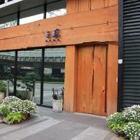 台北市美食 餐廳 異國料理 日式料理 三花日式料理 照片
