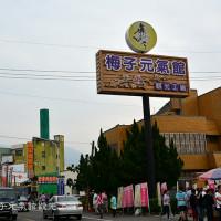 嘉義縣休閒旅遊 景點 觀光工廠 梅子元氣館 照片
