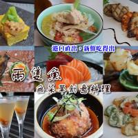 彰化縣美食 餐廳 異國料理 日式料理 兩隻魚料理屋 照片