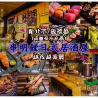 新北市美食 餐廳 異國料理 日式料理 串明饄日式居酒屋 照片