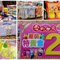台北市休閒旅遊 購物娛樂 購物娛樂其他 愛的世界特賣會 照片