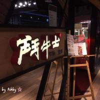 新北市美食 餐廳 異國料理 美式料理 鬥牛士 照片