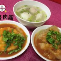 新北市美食 餐廳 中式料理 小吃 好客肉圓 (永和店) 照片