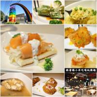 新竹縣美食 餐廳 異國料理 異國料理其他 打宴泰雅創意廚房 照片