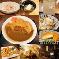 新竹縣美食 餐廳 異國料理 日式料理 樂陽食堂文義店 照片