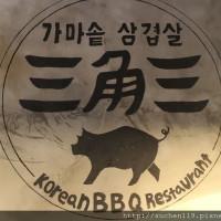 台北市美食 餐廳 異國料理 韓式料理 三角三韓國道地烤肉 照片
