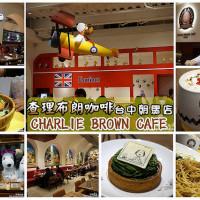 台中市美食 餐廳 異國料理 美式料理 Charlie Brown Cafe 查理布朗咖啡 (台中店) 照片