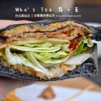 新北市美食 餐廳 異國料理 多國料理 Who's Tea 鬍子茶 - 台北新莊店 照片