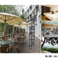 南投縣休閒旅遊 住宿 觀光飯店 竹石園生態渡假會館 照片