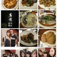 新竹縣美食 餐廳 中式料理 客家菜 尊煌中式餐館 照片