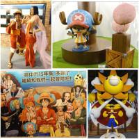 台北市休閒旅遊 景點 展覽館 海賊狂歡祭-ONE PIECE動畫15週年特典 照片