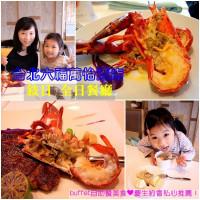 台北市美食 餐廳 異國料理 多國料理 台北六福萬怡酒店 敘日全日餐廳Grand buffet 照片