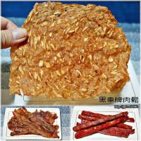 台北市美食 攤販 攤販其他 黑車牌 照片