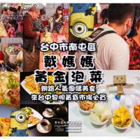 台中市美食 攤販 攤販其他 戴媽媽黃金泡菜 照片