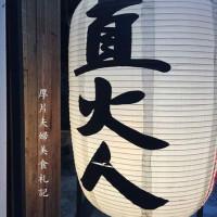 台北市美食 餐廳 異國料理 日式料理 直火人燒肉丼飯屋 照片