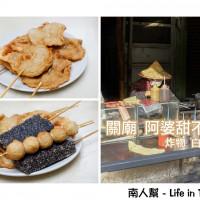 台南市美食 攤販 台式小吃 關廟阿婆炸黑輪 照片