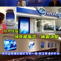 台中市休閒旅遊 住宿 商務旅館 Airline lnn Taichung Green Park Way頭等艙飯店 台中綠園道館 照片