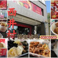 台南市美食 餐廳 零食特產 零食特產 西井村蜂蜜滷味 安平門市 照片