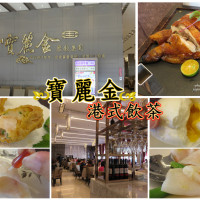 台中市美食 餐廳 中式料理 粵菜、港式飲茶 寶麗金餐飲集團崇德店 照片