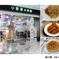 台南市美食 餐廳 異國料理 異國料理其他 小香港茶餐廳 照片