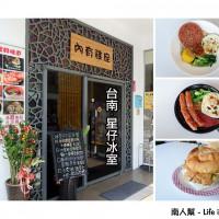台南市美食 餐廳 中式料理 粵菜、港式飲茶 星仔冰室 照片