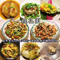 苗栗縣美食 餐廳 中式料理 客家菜 桂花園客家風味庭園餐廳 照片