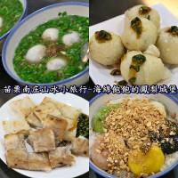 苗栗縣美食 餐廳 中式料理 客家菜 老家米食堂 照片