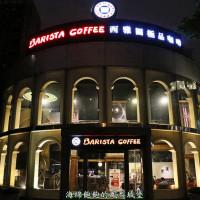 台北市美食 餐廳 咖啡、茶 咖啡館 BARISTA COFFEE 西雅圖極品咖啡 照片