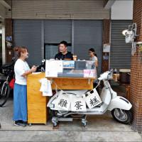 台中市美食 攤販 甜點、糕餅 魚刺人雞蛋糕 照片