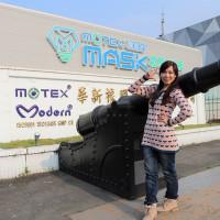 彰化縣休閒旅遊 景點 觀光工廠 華新MASK創意生活館 照片