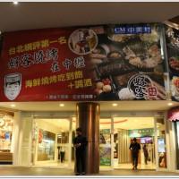 桃園市美食 餐廳 餐廳燒烤 燒肉 好客燒烤中壢店 照片