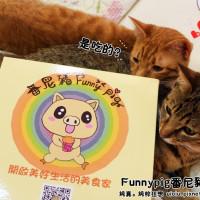 台北市美食 餐廳 烘焙 蛋糕西點 FUNNY PIG 番尼豬 照片