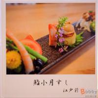 新竹市美食 餐廳 異國料理 日式料理 鮨小月壽司 照片