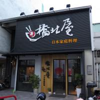 台南市美食 餐廳 異國料理 日式料理 橋北屋日本家庭料理 照片