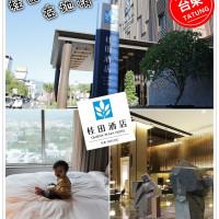 台東縣休閒旅遊 住宿 觀光飯店 桂田酒店 照片