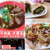 新北市美食 餐廳 中式料理 小吃 三峽老咪麵食館 照片