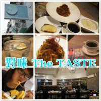 新北市美食 餐廳 異國料理 對味 The Taste 照片